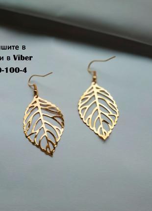 Серьги листья золотистые, листок золото