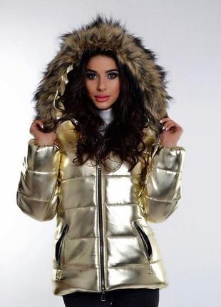 Хит 2018! зимняя куртка золотая куртка золотистая куртка р.46