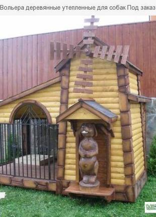 Вольера деревянные утепленные для собак Под заказ