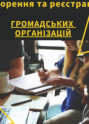 Реєстрація та юридичне обслуговування Громадських організацій ...