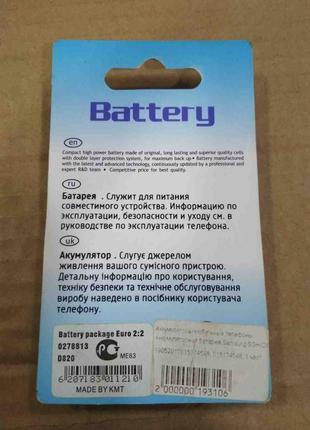 Аккумуляторы к мобильным телефонам Б/У Аккумуляторная батарея ...