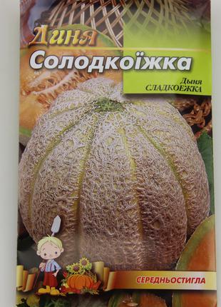 Дыня Сладкоежка большой пакет 5 г