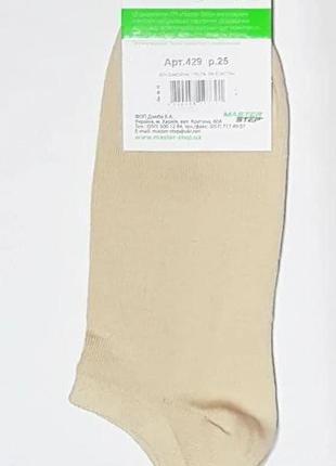 Носки женские бежевые, укороченные, размер 25 / 37-39р.