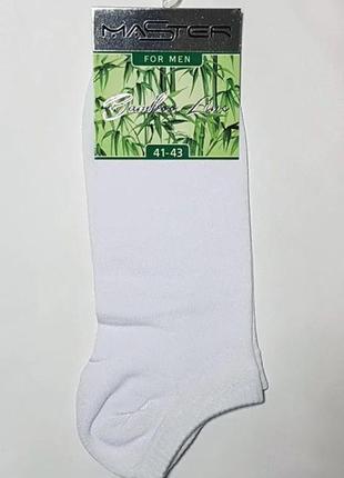 """Носок мужской белый укороченый """"бамбук"""", размер 27 / 41-43р."""