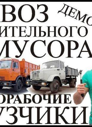 Вантажники Грузчики Різноробочі Рівне.