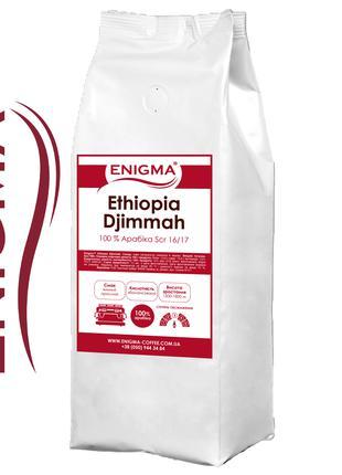 ENIGMA™ арабика Etniopia Djimmah