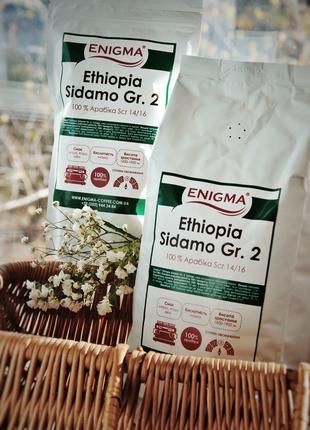 ENIGMA™ арабика Ethiopia Sidamo Grade 2