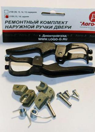 Ремкомплект ручек дверей ВАЗ 2109, 21099, 2114, 2115 Лого-Д за...