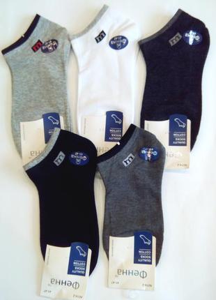 Носки мужские короткие спортивные премиум качество