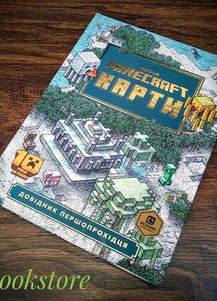 Книга MINECRAFT Карти. Довідник першопрохідця