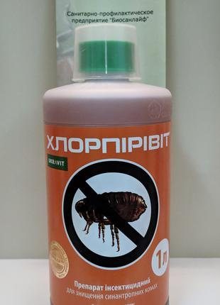 Хлорпірівіт, Засіб від комах, тарганів,мурашок. Хлорпиривит