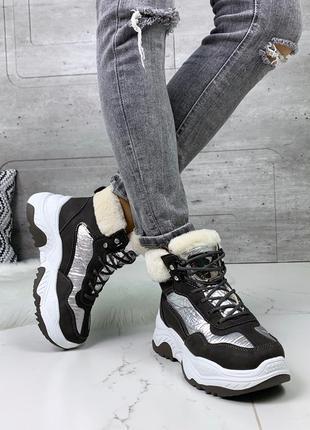 Зимние черно-серебристые кроссовки на массивной подошве