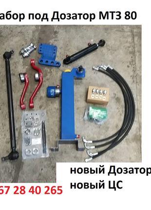 Комплект переоборудования ГУРа под насос-дозатор МТЗ-80 (задний в