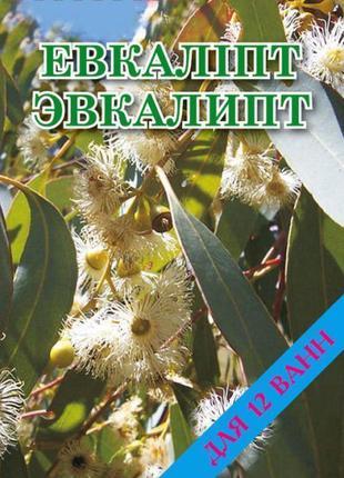 Концентрат для ванн Эвкалипт 500 гр