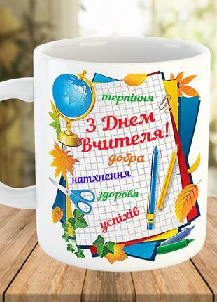 Чашка с надписью, подарок на день учителя