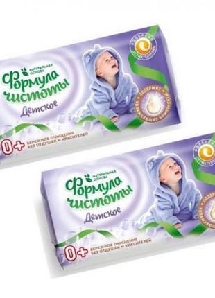 Мыло ЕЖК Формула Чистоты Детское 90 гр