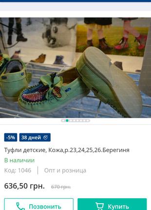 Туфли детские, кожа, р.23,24, 25,26. Берегиня