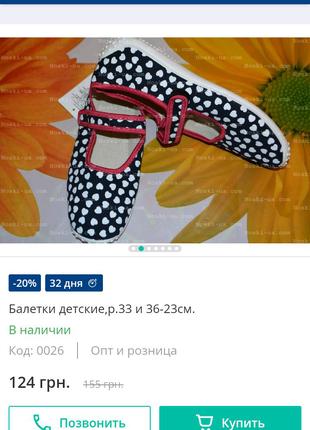 Тапочки детские, р33, 36. Польша