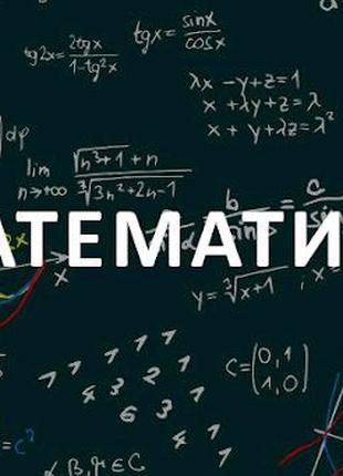 Учитель Математика, Физика,ЗНО
