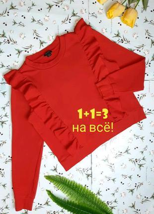 🎁1+1=3 актуальный яркий свитер оверсайз monki с рюшами, оригин...