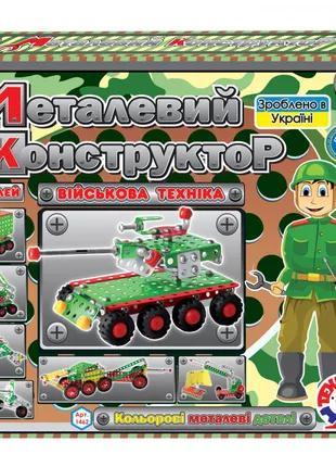 """Конструктор металевий """"Військова техніка ТехноК"""" 1462"""