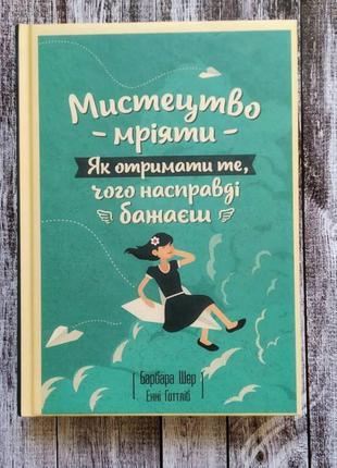 """Книга психологія """"мистецтво мріяти"""" барбара шер"""