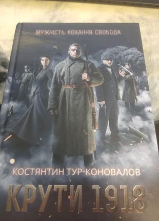 Книга круты 1918