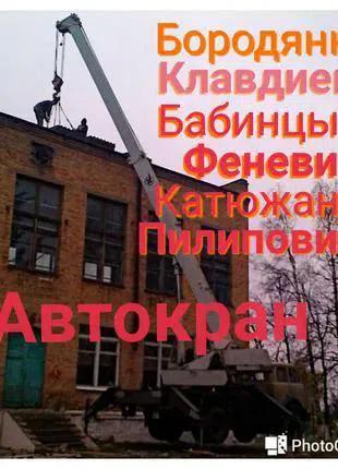 Автокран  Бородянка Феневичи Клавдиево Немешаево Озера Шибене