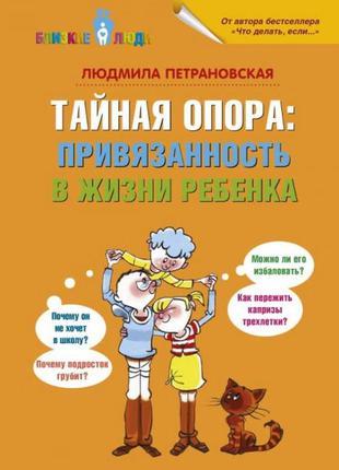 Книга тайная опора: привязанность в жизни ребенка - петрановск...