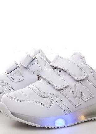 Кроссовки унисекс белые с мигающей подошвой размеры 31- 36