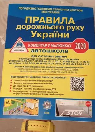 ПДД Україна 2020 рік правила дорожнього руху навчальний посібник