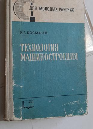 Технология машиностроения И.Космачев