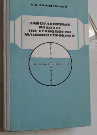 Лабораторные работы по машиностроению В.Данилевский
