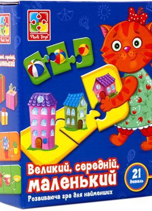 Детская развивающая игра-пазл «Большой, средний, маленький» VT...
