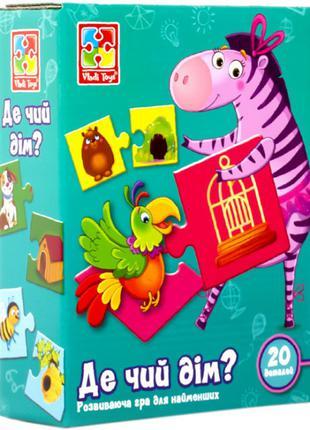 """Детская развивающая игра-пазл """"Где чей дом?"""" VT1804-30, 20 дет..."""