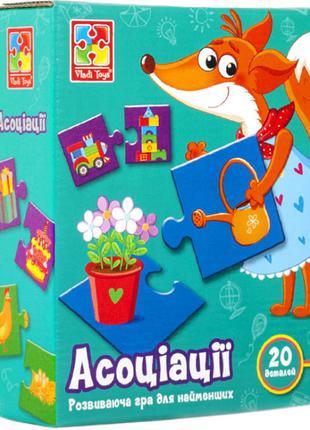 Детская развивающая игра-пазл «Ассоциации» VT1804-33, 20 деталей