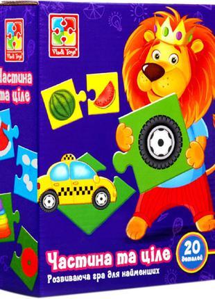 Детская развивающая игра-пазл «Часть и целое» VT1804-34, 20 де...