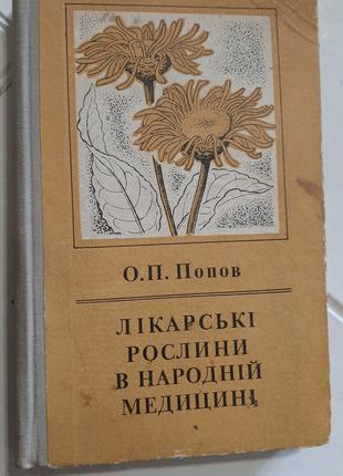 Лікарські рослини в народній медицині О.Попов