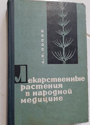 Лекарственные растения в народной медицине А.Попов