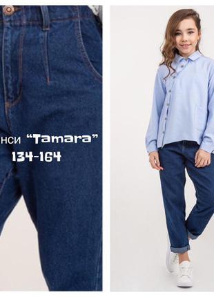 Школьные брюки джинсы тамара на девочку тм brilliant
