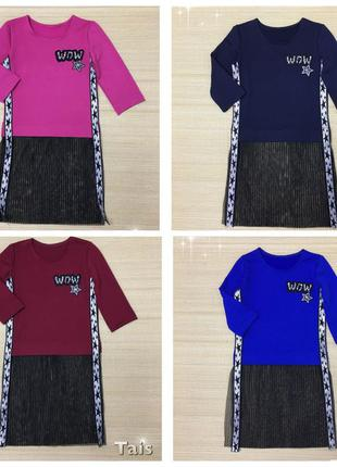 Модная туника для девочек с фатином, декорированная тесьмой