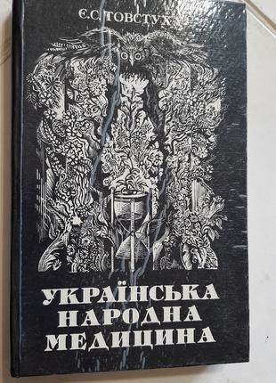 Українська народна медицина Є.Товстуха