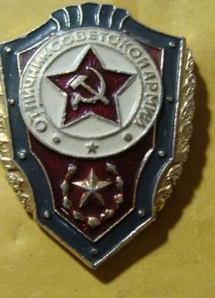 Значок Отличник советской армии.