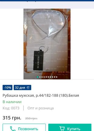 Рубашка мужская, белая, р44