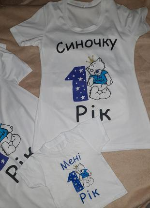Family look на один год, футболки на день рождение