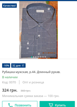 Рубашка мужская, р.44