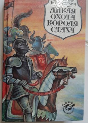 Дикая охота короля Стаха. Черный замок Ольшанский В.Короткевич