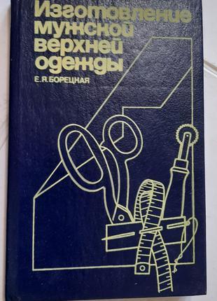 Изготовление мужской верхней одежды Е.Борецкая
