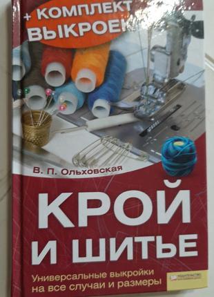 Крой и шитье В.Ольховская