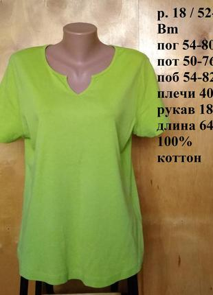 Р 18 / 52-54 стильная базовая салатовая футболка с коротким ру...